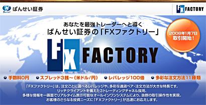 fxfact0226.jpg