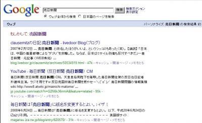 売日新聞検索結果