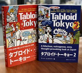 タブロイド東京