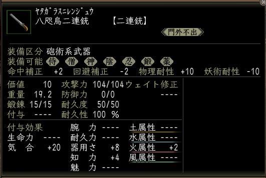 2006.11.02yatagarasu.jpg