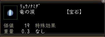 080205竜の涙