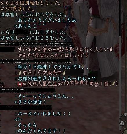 sansuzuikakejiku