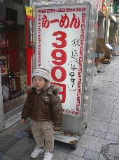 390円ラーメン