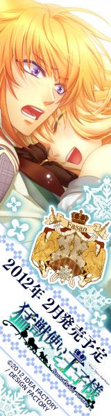 猛獣使いと王子様 ~Snow Bride~ Portable