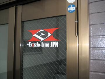 EXIZZLE-LINE