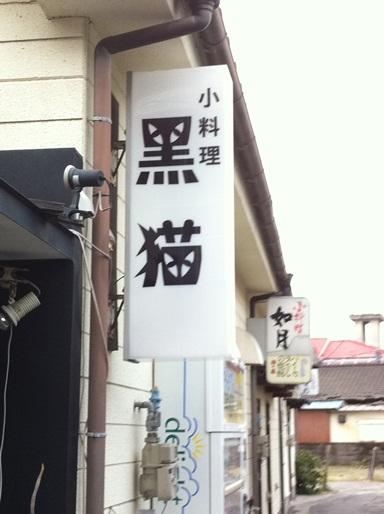 0120111020黒猫