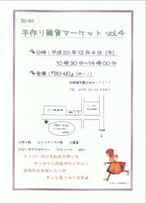 ポスター4(変換後)