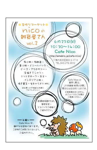 nico葉書大カラー