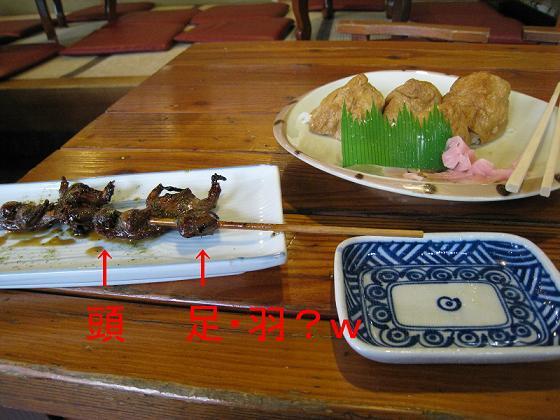 雀の串焼き (((( ;゚Д゚)))