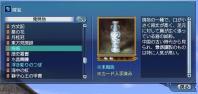 110829chinbotsuhakken.jpg
