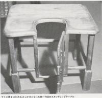 太郎くんのスタンディングテーブル