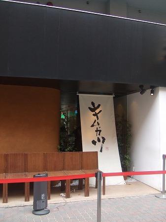 キムカツ @恵比寿、銀座ゲンカツ