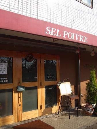 SEL POIVRE(セルポワブル)@練馬