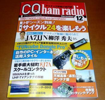 CQ ham raddio表紙
