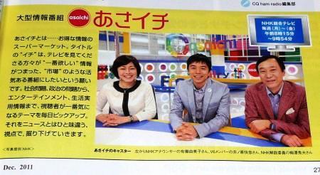 NHK「あさイチ」記事