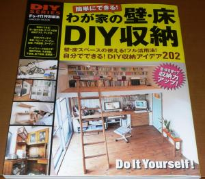 学研DIYシリーズ