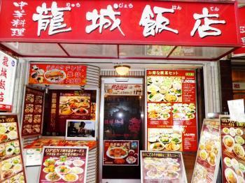 中華街龍城飯店