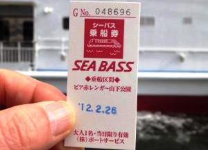 水上バスチケット