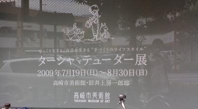 20090823_dennounews_takasaki_museum_arttakasakiart2.jpg