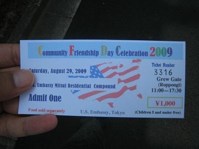 アメリカ大使館宿舎Friendship Party 001