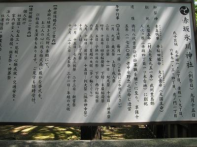 赤坂氷川神社02