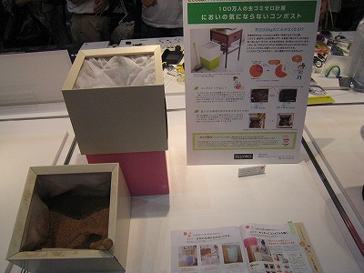 20090829_dennounews_gooddesignexpo20092009 08 30 085