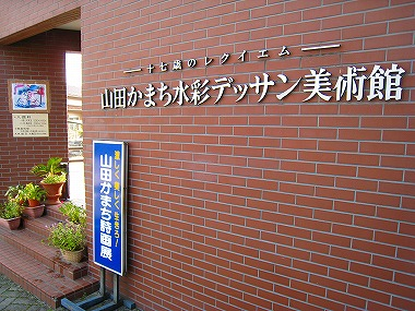 yamadakamati_dennounews_2008101803