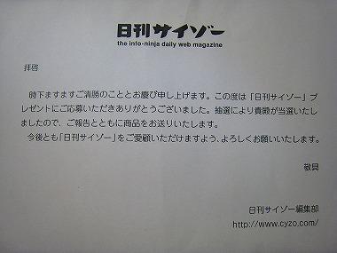 日刊サイゾー01