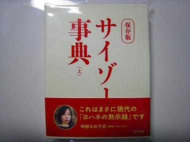 サイゾー辞典