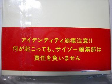 サイゾー辞典02