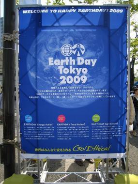 earthdaitokyo200943