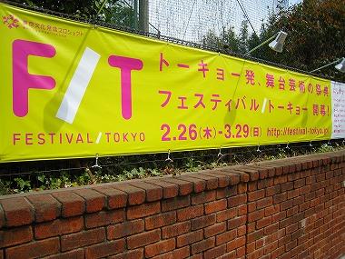 festival_tokyo_dennounews_2009032801.jpg
