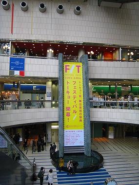 フェスティバル/トーキョー05
