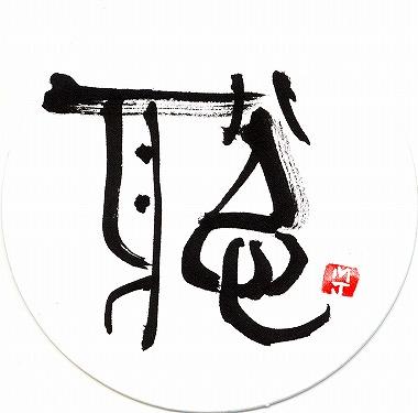 GEISAI#12_116