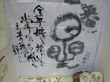 GEISAI#12_058