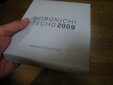 ほぼ日手帳2009_03