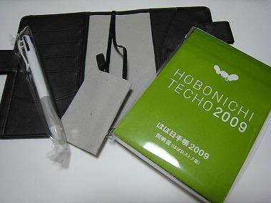 ほぼ日手帳2009_05