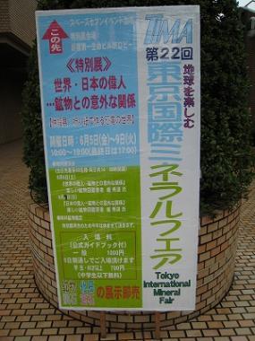 東京国際ミネラルフェア01