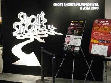 ショートショート フィルムフェスティバル2009