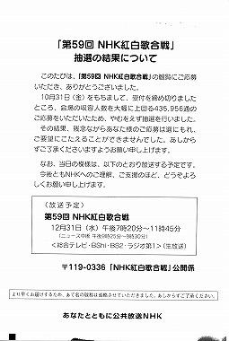 第59回NHK紅白歌合戦