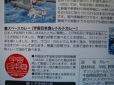 宇宙日本食03
