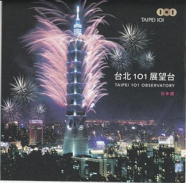 台湾旅行040