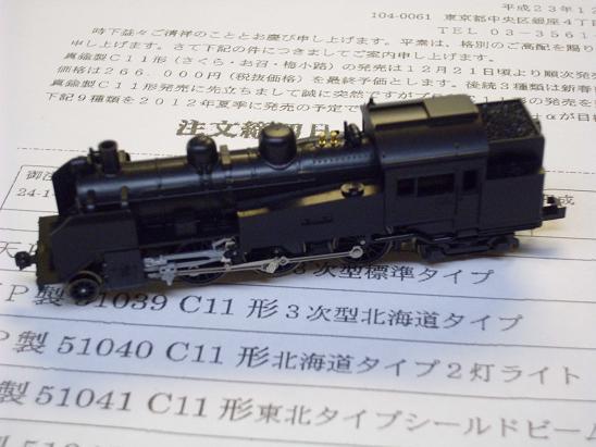 天賞堂C11