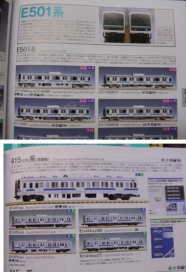 トミックス415.501
