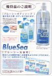 bluesea1808.jpg