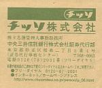 chisso1912050.jpg