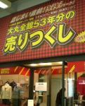 daimaru1910292.jpg