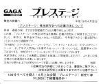 gaga190426.jpg
