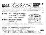 gaga190526.jpg