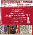 hankyu200312.jpg
